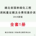 【PDF电子版】2018湖北省园林绿化工程消耗量定额及全费用基价表