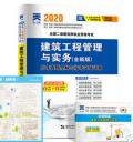 2020年全国二级建造师考试历年真题全解与临考突破试卷 建筑专业(单科)