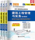 2020年全国二级建造师考试 历年真题全解与临考突破试卷 建筑工程专业(全套3本)