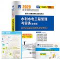 2020年全国二级建造师考试历年真题全解与临考突破试卷 水利专业(单科)