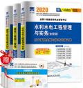 2020年全国二级建造师考试 历年真题全解与临考突破试卷 水利水电专业(全套3本)
