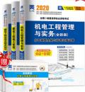 2020年全国二级建造师考试 历年真题全解与临考突破试卷 机电工程专业(全套3本)