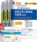 2020年全国二级建造师考试 历年真题全解与临考突破试卷 市政工程专业(全套3本)