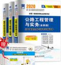 2020年全国二级建造师考试 历年真题全解与临考突破试卷 公路工程专业(全套3本)