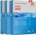人卫版2020卫生资格指导 内科学考试教材+精选习题集+模拟试卷 全3本