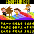儿童宝宝启蒙早教课程教案亲子互动游戏音乐早教中心机构感统训练