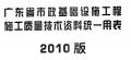 PDF版广东省市政基础设施工程施工质量技术资料统一用表 上下册