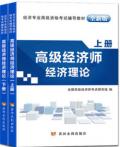 高级经济师考试教材2020高级经济师经济理论(上、下册)