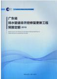 2019 广东省排水管道非开挖修复更新工程 预算定额