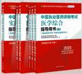2020年中医执业医师资格考试用书全套6本 指导用书+通关题库+实践技能
