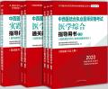2020年中西医结合执业医师资格考试用书 全6本指导用书+通关题库+实践技能