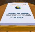 全国重要造价文件资料汇编 2021年1月版(全国通用)
