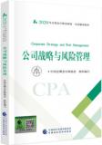 新版到货【购书送课件】2021年注册会计师考试教材 公司战略与风险管理