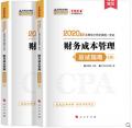 现货2021年注册会计师中华会计网校应试指南习题  财务成本管理(上下册)