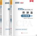 现货2021年注册会计师中华会计网校应试指南习题 经济法(上下册)