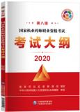 2021年国家执业药师资格 考试大纲