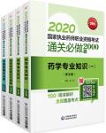 【官方习题】2021年国家执业药师考试通过必做2000题 西药学4科