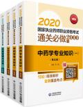 【官方教材】2021年国家执业药师考试通关必做2000题 中药学4科