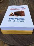 四川省招标投标重要政策文件汇编 2021年1月版