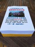 正版包邮 江苏省建设工程重要造价文件资料汇编 2021年1月版