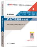 【官方版本】2020年全国一级建造师考试教材 机电工程管理与实务