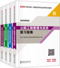 【官方版本】2020年一级建造师考试复习题集-公路专业 全套4本