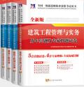 2020年一级建造师考试历年真题与临考突破卷(赠送讲习宝典4本)建筑专业 全套4册