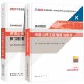 【官方教材】2020年一级建造师考试用书 市政工程管理与实务(教材+复习题集)2本书