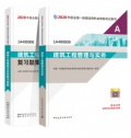 【官方版本】2020年一级建造师教材-建筑工程管理与实务+习题集 2本书