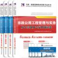 2020年一级建造师考试历年真题与临考突破卷(赠送讲习宝典4本)市政专业 全套4册