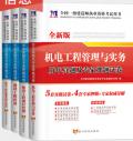 2020年一级建造师考试历年真题与临考突破卷(赠送讲习宝典4本)机电专业 全套4册