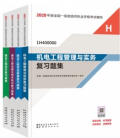 【官方习题】2020年一级建造师考试复习题集-机电专业 全套4本
