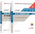 【官方版本】2020年一级建造师考试用书 机电工程管理与实务(教材+复习题集)2本书