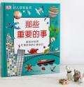 原版那些重要的事DK儿童读物 dk幼儿百科全书小学生课外书 6-12岁