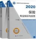 【官方教材】2020年经济师考试教材 中级保险+中级经济基础 2本书