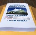 2021年1月版 山东省建设工程重要造价文件汇编