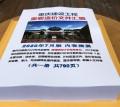 重庆工程造价信息重庆重要造价文件汇编 2021年1月版