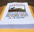 广西省造价文件汇编2020年7月修订版 定额解释计价
