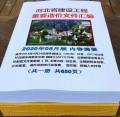 河北省造价文件汇编 2020年7月修订版 定额解释计价