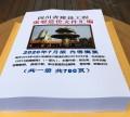 四川省建设工程重要造价文件汇编 2021年1月版