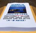 浙江省建设工程重要造价文件汇编 2021年1月版