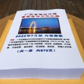 广东省建设工程重要造价文件资料汇编 2021年1月版