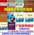 2020广东自考教材120206人力资源管理(本科) B020218全套必考10科