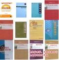 自考教材 120203K会计学专业 B020157财务会计与审计必考科目12本
