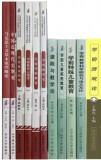 自考教材 040106学前教育本科(原B040102学前教育)必考教材11本