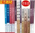 2020年自考教材690206 A030301行政管理(专科)必考14门 最新版