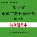 【PDF电子版】2014版江苏省市政工程计价定额 造价计价依据