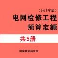【PDF电子版】2015版电网检修工程预算定额 电气输电通信编制规定