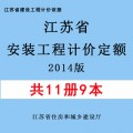 【PDF电子版】2014版江苏省安装工程计价定额 造价计价依据