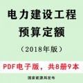 【PDF电子版】2018年新版电力建设工程预算定额 输电通信非2013版